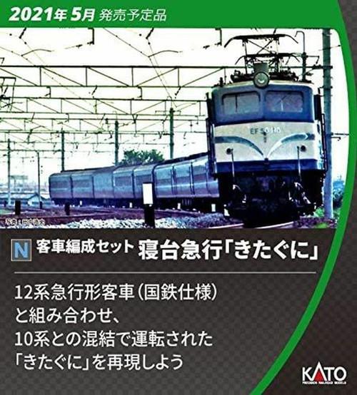 Kato N 101670 Mixed Passenger Car Set Sleeper Express 8 Car Set, Kitaguni