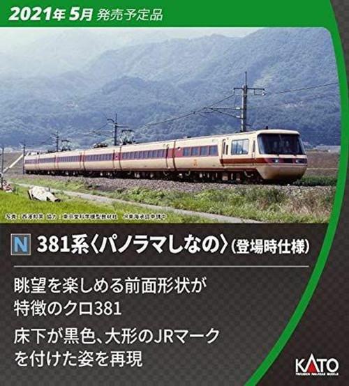 Kato N 101691 381 Series 3 Car Add On Set, Panorama Shinano