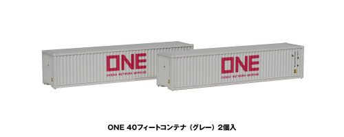 Kato N 80055F 40' Intermodal Container, ONE (Gray) (2-pack)