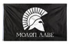 Molon Labe Flag from Hessen Antique