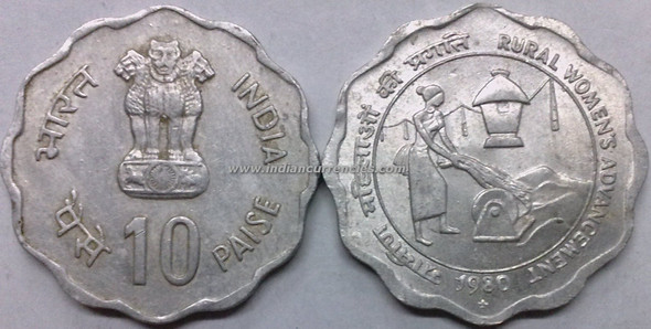 10 Paise of 1980 - Rural Women's Advancement - Hyderabad Mint