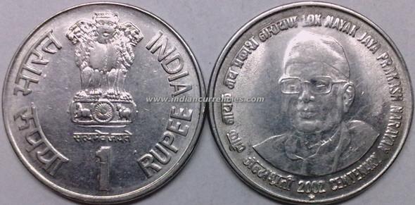 1 Rupee of 2002 - Lok Nayak Jayprakash Narayan Centenary - Hyderabad Mint