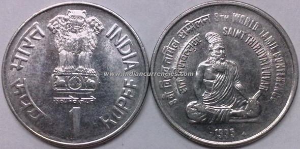 1 Rupee of 1995 - 8th World Tamil Conference (Saint Thiruvalluvar) - Mumbai Mint