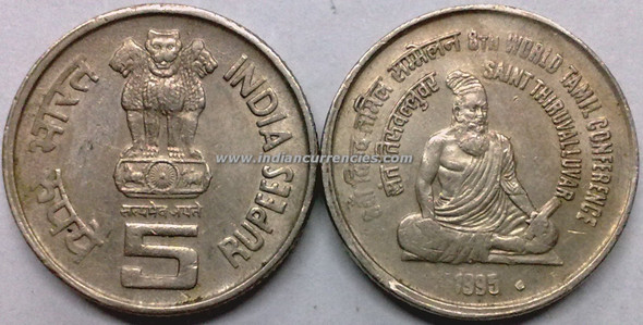5 Rupees of 1995 - 8th World Tamil Conference (Saint Thiruvalluvar) - Mumbai Mint