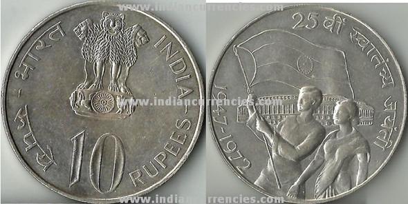 10 Rupees of 1972 - 25th Annivarsary Of Independence - Kolkata Mint
