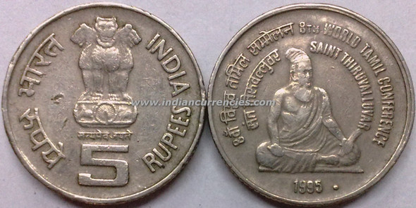 5 Rupees of 1995 - 8th World Tamil Conference (Saint Thiruvalluvar) - Noida Mint