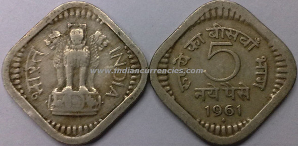 5 Naye Paise of 1961 - Hyderabad Mint - Dot in Diamond