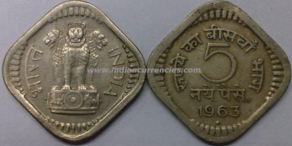 5 Naye Paise of 1963 - Hyderabad Mint - Star