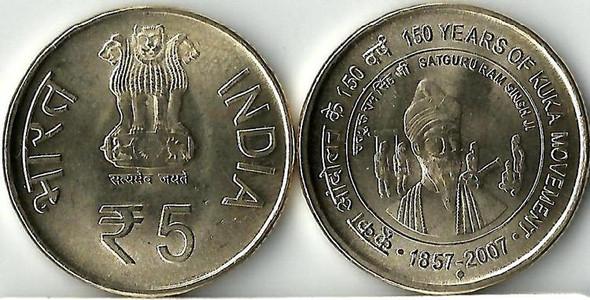 5 Rupees of 2007 - 150 Years of Kuka Movement 1857-2007 - Mumbai Mint
