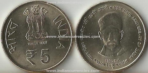 5 Rupees of 2011 - 150th Anniversary of Madan Mohan Malaviya 1861-2011 - Mumbai mint
