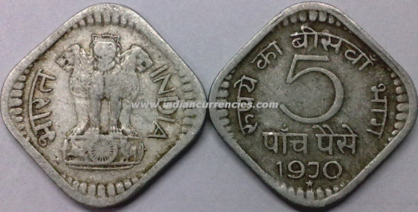 5 Paise of 1970 - Hyderabad Mint - Star