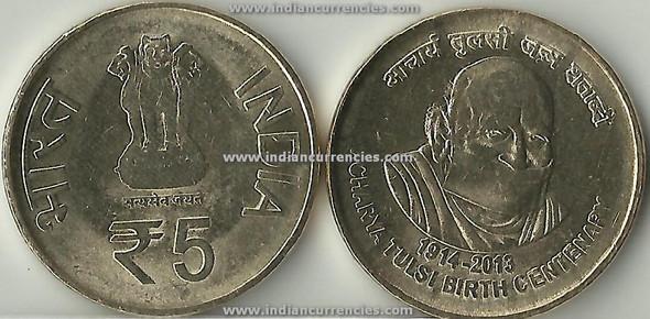 5 Rupees of 2013 - Acharya Tulsi Birth Centenary 1914-2013 - Kolkata Mint