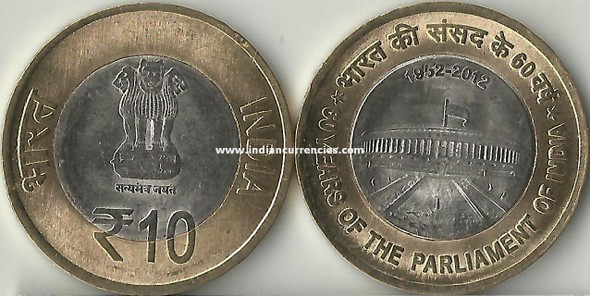 10 Rupees of 2012 - 60 Years of the Parliament of India 1952 -2012 - Kolkata Mint