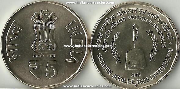 5 Rupees of 2015 - Golden Jubilee 1965 Operations - Valour & Sacrifice - Mumbai Mint