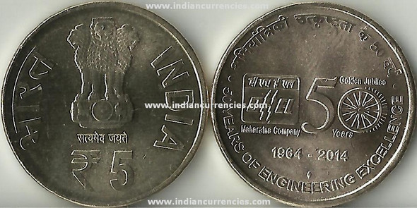 5 Rupees of 2014 - 50 Years Of Engineering Excellence 1964-2014 - Golden Jubilee 50 Years - BHEL Maharatna Company - Mumbai Mint