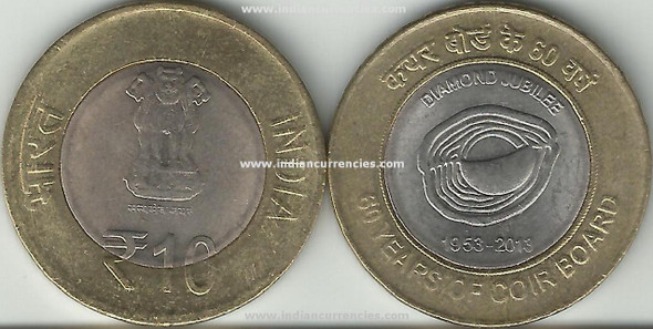 10 Rupees of 2013 - 60 Years of Coir Board - Diamond Jubilee 1953-2013 - Kolkata Mint