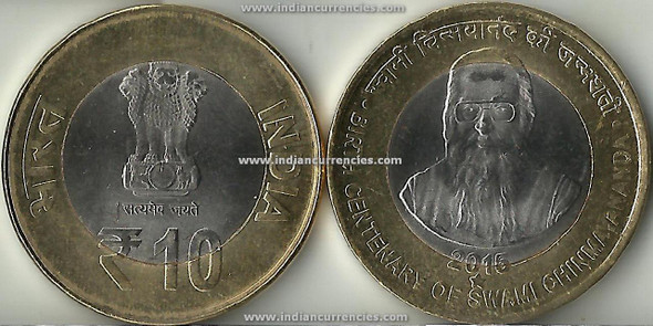 10 Rupees of 2015 - Birth Centenary of Swami Chinmayananda - Hyderabad Mint