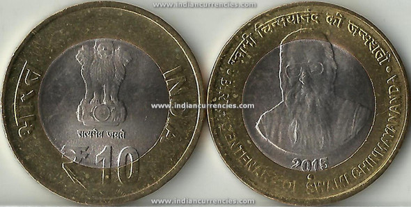 10 Rupees of 2015 - Birth Centenary of Swami Chinmayananda - Noida Mint