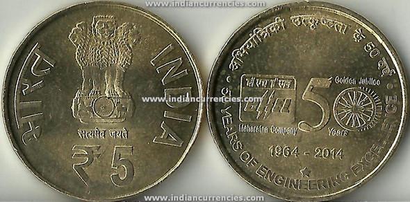 5 Rupees of 2014 - 50 Years Of Engineering Excellence 1964-2014 - Golden Jubilee 50 Years - BHEL Maharatna Company - Hyderabad Mint