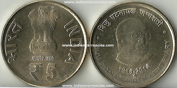 5 Rupees of 2016 - Biju Patnaik Birth Centenary 1916-2016 - Hyderabad Mint