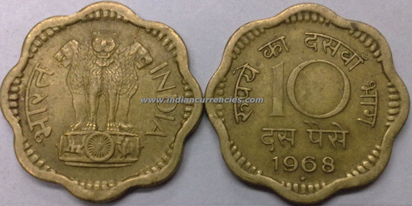 10 Paise of 1968 - Hyderabad Mint - Star