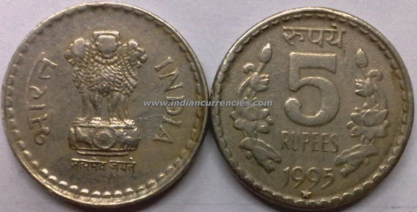5 Rupees of 1995 - Hyderabad Mint - Star