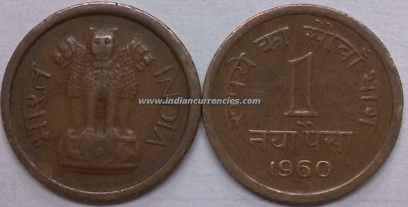 1 Naya Paisa of 1960 - Kolkata Mint - No Mint Mark