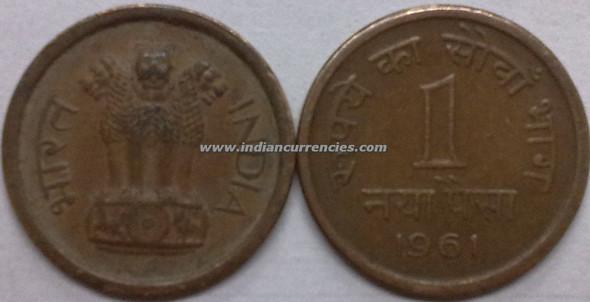 1 Naya Paisa of 1961 - Kolkata Mint - No Mint Mark