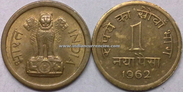 1 Naya Paisa of 1962 - Kolkata Mint - No Mint Mark