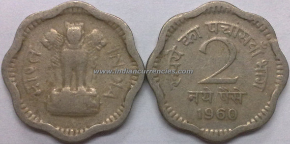 2 Naye Paise of 1960 - Kolkata Mint - No Mint Mark