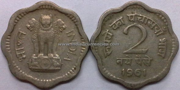 2 Naye Paise of 1961 - Kolkata Mint - No Mint Mark