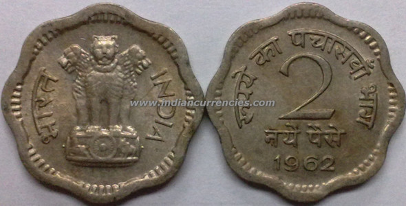 2 Naye Paise of 1962 - Kolkata Mint - No Mint Mark