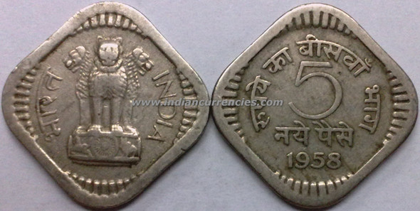 5 Naye Paise of 1958 - Kolkata Mint - No Mint Mark