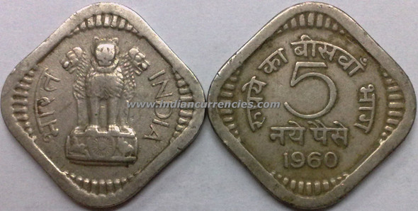 5 Naye Paise of 1960 - Kolkata Mint - No Mint Mark