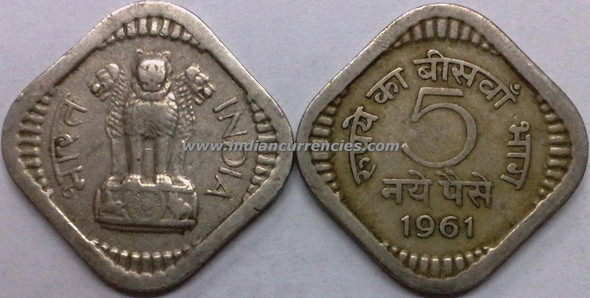 5 Naye Paise of 1961 - Kolkata Mint - No Mint Mark