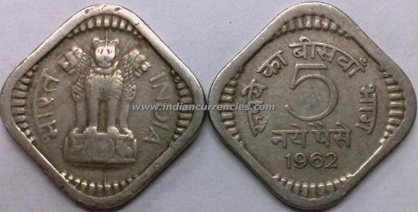 5 Naye Paise of 1962 - Kolkata Mint - No Mint Mark