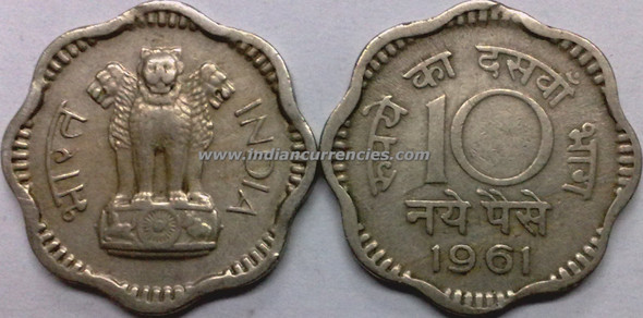 10 Naye Paise of 1961 - Kolkata Mint - No Mint Mark