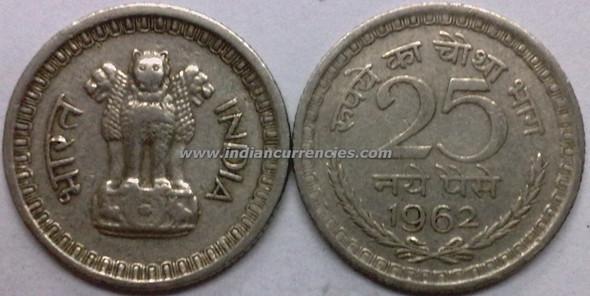 25 Naye Paise of 1962 - Kolkata Mint - No Mint Mark