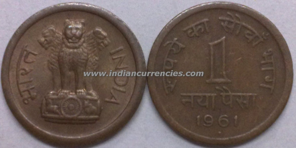 1 Naya Paisa of 1961 - Mumbai Mint - Diamond