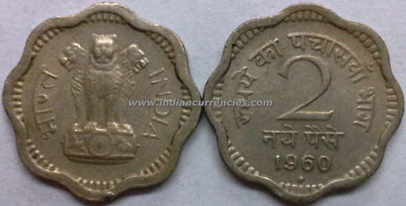 2 Naye Paise of 1960 - Mumbai Mint - Diamond
