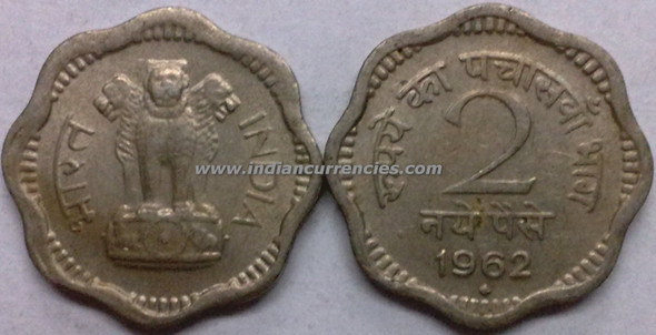 2 Naye Paise of 1962 - Mumbai Mint - Diamond