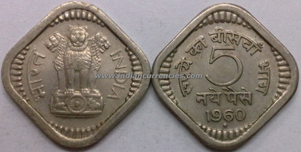 5 Naye Paise of 1960 - Mumbai Mint - Diamond