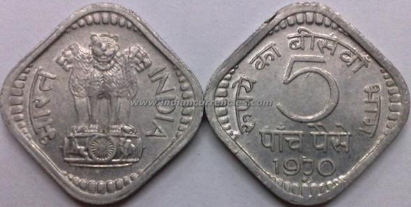5 Paise of 1970 - Mumbai Mint - Diamond