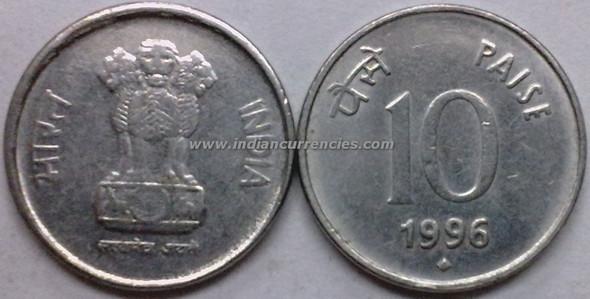 10 Paise of 1996 - Mumbai Mint - Diamond