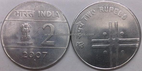 2 Rupees of 2007 - Mumbai Mint - Diamond - Stainless-Steel - Cross