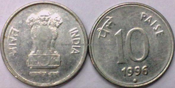 10 Paise of 1996 - Noida Mint - Round Dot