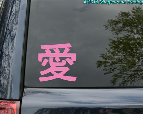 "LOVE KANJI Japanese Chinese Character - Vinyl Decal Sticker 5"" x 5"" Ai"