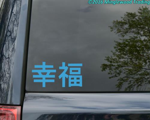 """HAPPINESS KANJI Japanese Characters - Vinyl Decal Sticker 5"""" x 2.5"""" Koufuku"""