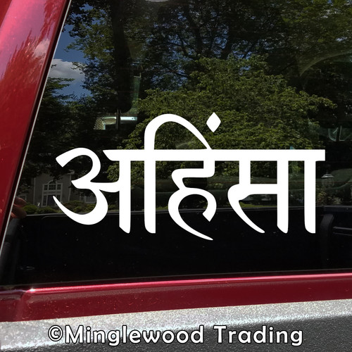 Ahisma Sanskrit Vinyl Sticker - Compassion Do No Harm - Die Cut Decal