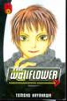 WALLFLOWER GN VOL 17